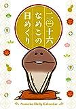 二〇十六 なめこの日めくり ([カレンダー])
