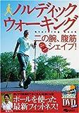 ノルディックウォーキングStarting book—二の腕、腹筋をギュギュッとシェイプ! (よくわかるDVD+BOOK—SJ sports)