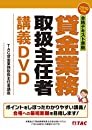 合格テキスト準拠 貸金業務取扱主任者 講義DVD 2019年度 (<DVD>)