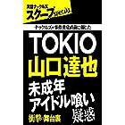 TOKIO山口達也 未成年アイドル喰い疑惑 衝撃の舞台裏 [雑誌] 実話ナックルズ
