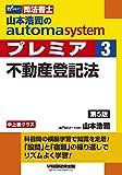 司法書士 山本浩司のautoma system premier (3) 不動産登記法 第5版 (W(WASEDA)セミナー 司法書士)