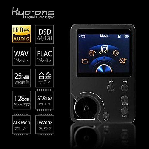 ハイレゾ音源 DSD音源 再生 ポータブルデジタルオーディオプレーヤー SD-DAP01 Kyo-onsPlayer