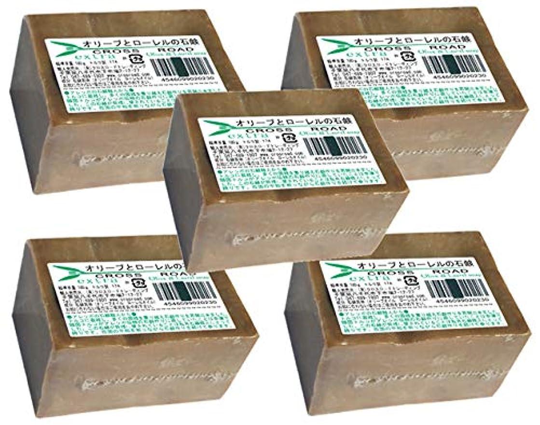 変わる伝導率フラスコオリーブとローレルの石鹸(エキストラ)5個セット[並行輸入品]