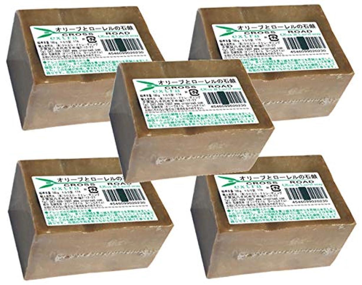 容器開梱腐敗オリーブとローレルの石鹸(エキストラ)5個セット [並行輸入品]