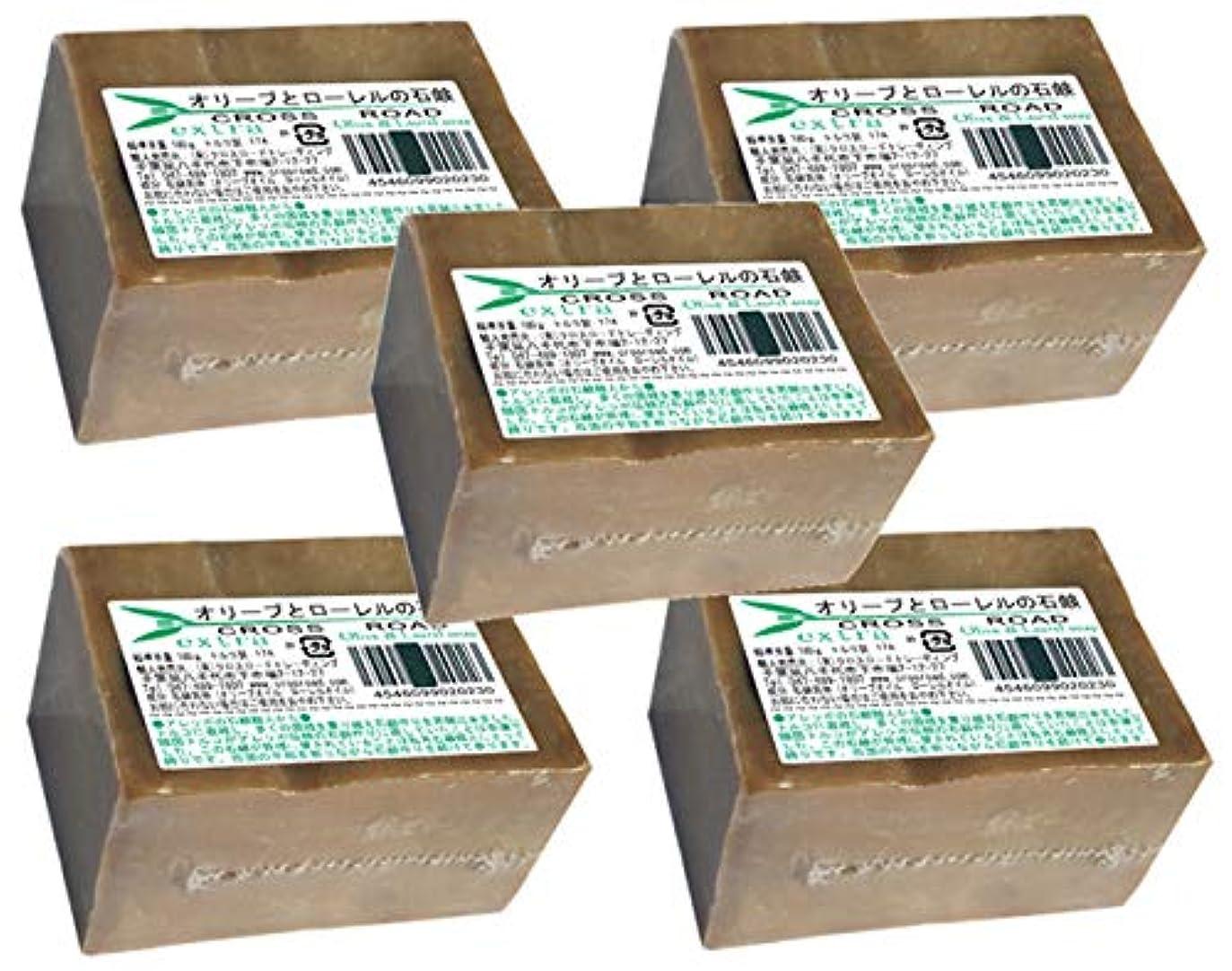 合併展開するボイラーオリーブとローレルの石鹸(エキストラ)5個セット[並行輸入品]