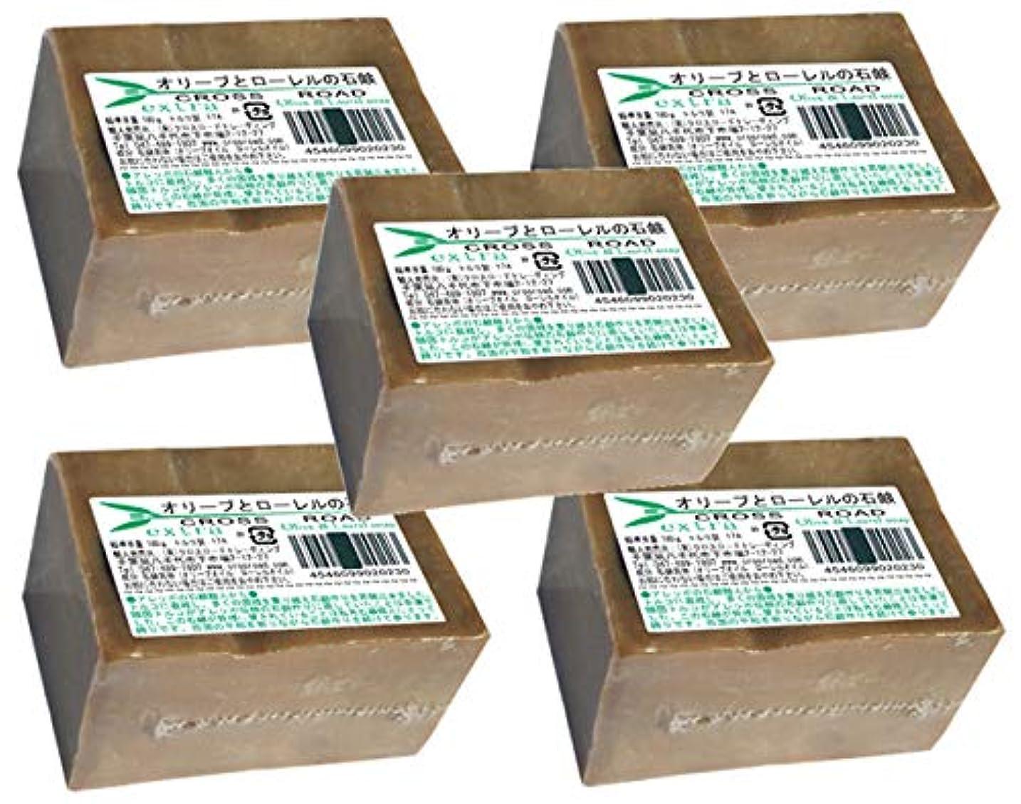 ドキドキ改善するモスオリーブとローレルの石鹸(エキストラ)5個セット [並行輸入品]