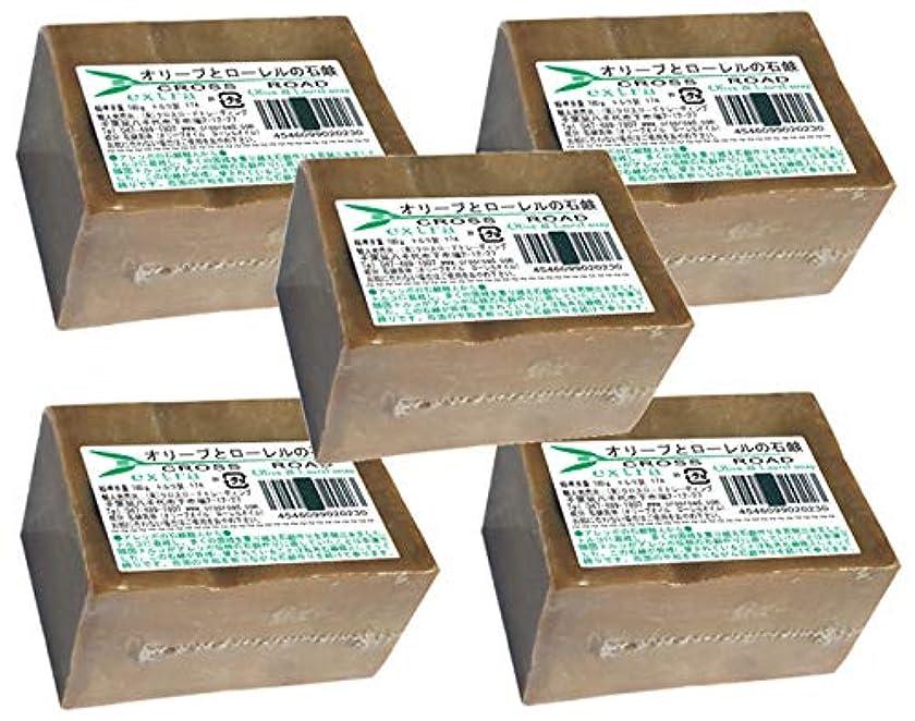 マーベルオーバーランレイプオリーブとローレルの石鹸(エキストラ)5個セット [並行輸入品]