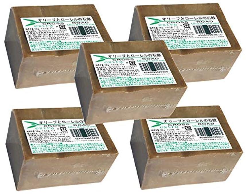 タイプライター禁じる快適オリーブとローレルの石鹸(エキストラ)5個セット [並行輸入品]