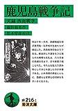 鹿児島戦争記――実録 西南戦争 (岩波文庫)