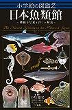 小学館の図鑑Z 日本魚類館: ~精緻な写真と詳しい解説~
