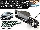 AP CCDバックカメラ ライセンスランプ一体型 AP-BC-N04B ニッサン マーチ K13系(K13,NK13) 2010年07月~
