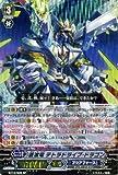 カードファイト!!ヴァンガード 蒼波竜 テトラドライブ・ドラゴン(SP) / 絶禍繚乱(BT13)