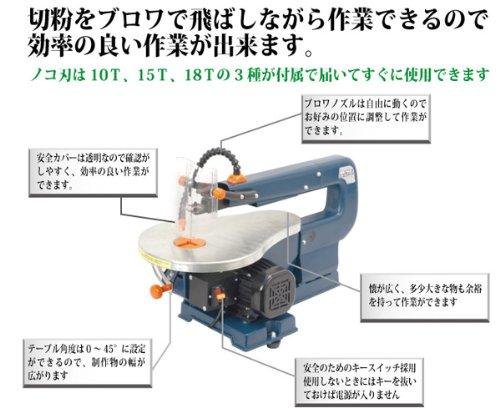 ナカトミ(NAKATOMI) 糸のこ盤 NSS-400