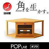 ポプラ コーナーAVボード POPLAR テレビ台 コーナー 壁面 32型 ローボード(ナチュラル)