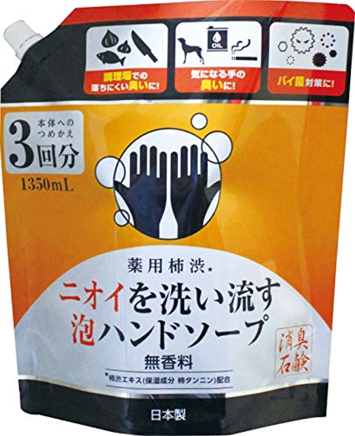 敬そのような遅れ薬用柿渋ニオイを洗い流す泡ハンドソープつめかえ大容量 詰替え用 1350ml