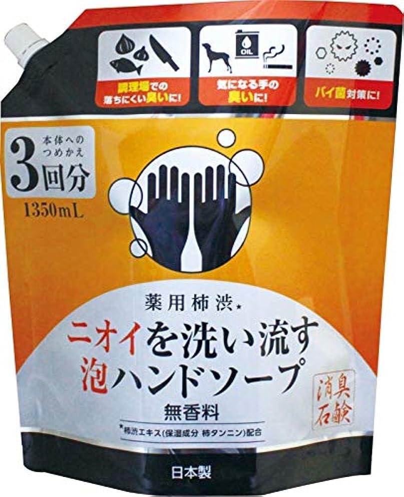 太字言い訳努力薬用柿渋ニオイを洗い流す泡ハンドソープつめかえ大容量 詰替え用 1350ml