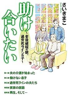 Tasukeaitai rogo (助け合いたい~老後破綻の親、過労死ラインの子~)