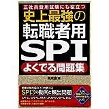 史上最強の転職者用SPIよくでる問題集