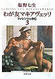 わが友マキアヴェッリ—フィレンツェ存亡〈3〉 (新潮文庫)