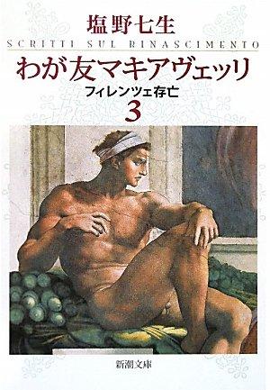 わが友マキアヴェッリ―フィレンツェ存亡〈3〉 (新潮文庫)の詳細を見る