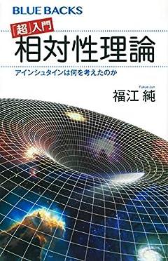 「超」入門 相対性理論 アインシュタインは何を考えたのか (ブルーバックス)