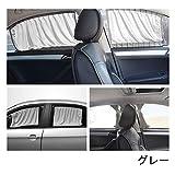 VGEBY 車用 サンシェード 遮光サンシェード ウィンドウ シェード 日よけ 折り畳みで便利 簡単取付 (グレー)