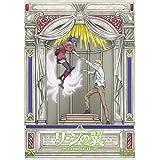 リーンの翼 COMPLETE [DVD]