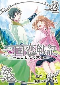 三国恋戦記 ~とこしえの華墨~ 2巻 (マッグガーデンコミックスavarusシリーズ)