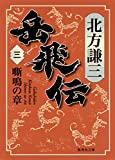 岳飛伝 三 嘶鳴の章 (集英社文庫) 画像