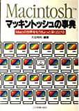 マッキントッシュの事典―Macの世界をもうちょっと深く広げる