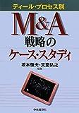 M&A戦略のケース・スタディ―ディール・プロセス別