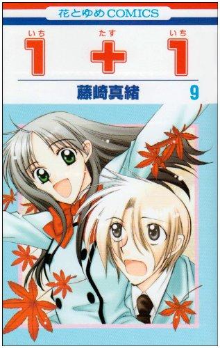 1+1 第9巻 (花とゆめコミックス)の詳細を見る