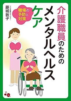 [藤城敦子]の介護職員のためのメンタルヘルスケア: 職場の予防と対策