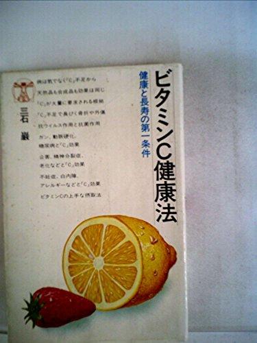 ビタミンC健康法―健康と長寿の第一条件 (1977年)