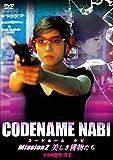 CODENAME NABI Mission2 美しき獲物たち[DVD]