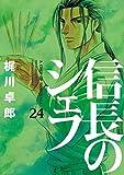 信長のシェフ コミック 1-24巻セット