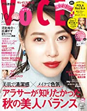 VOCE(ヴォーチェ) 2018年 10 月号 [雑誌]