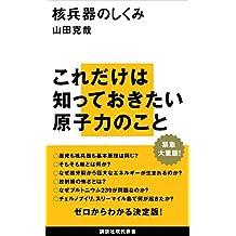 核兵器のしくみ (講談社現代新書)