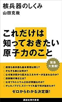 核兵器のしくみ (講談社現代新書) by [山田克哉]