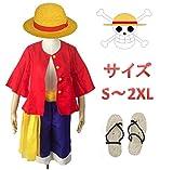 (アニスト) Anisto ONE PIECE ワンピース 2年後 モンキー・D・ルフィ 衣装 + 帽子 + 靴 フルセット コスプレ ハロウィン パーティー 衣装 (サイズ:XL)