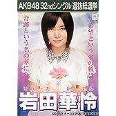AKB48 公式生写真 32ndシングル 選抜総選挙 さよならクロール 劇場盤 【岩田華怜】
