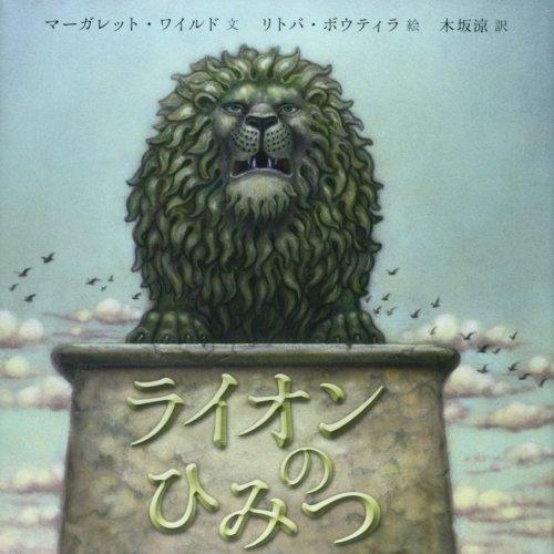 ライオンのひみつの詳細を見る