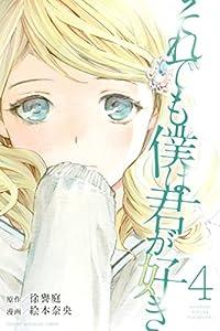 それでも僕は君が好き(4) (週刊少年マガジンコミックス)