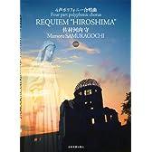 """佐村河内守 4声ポリフォニー合唱曲 REQUIEM""""HIROSHIMA"""" CD付"""