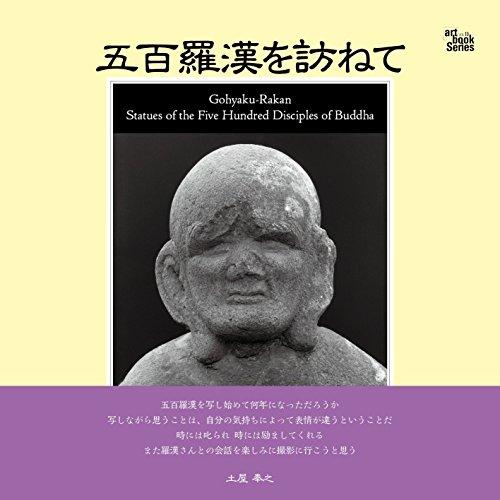 五百羅漢を訪ねて―Gohyaku‐Rakan:Statues of the Five Hundred Disciples of Buddha (クムランアートブックシリーズ)