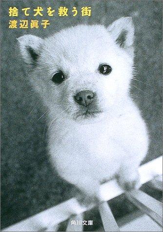 捨て犬を救う街 (角川文庫)の詳細を見る