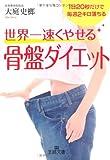 世界一速くやせる骨盤ダイエット (王様文庫)
