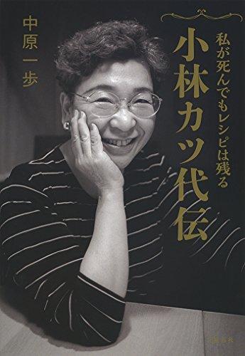 私が死んでもレシピは残る 小林カツ代伝 (文春e-book)の詳細を見る
