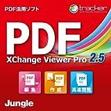 PDF-XChange Viewer Pro 2.5 [ダウンロード]