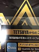 EXILE AMAZING WORLD 2015 TETSUYA メッセージカード ガチャ
